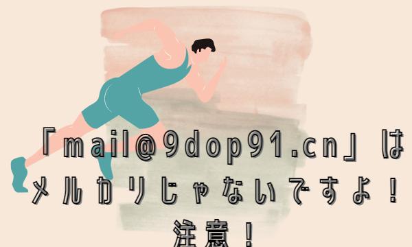mail@9dop91.cn